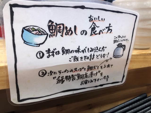 フレンチ出身のシェフが作るラーメン!「鯛塩そば 縁」(板橋)