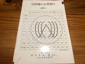 100種の唐揚げとお茶割が楽しめるお店!「茶割」(学芸大学)