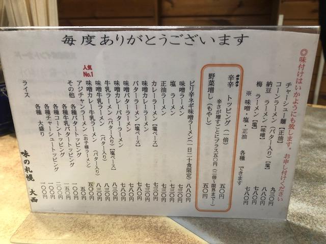 名物!味噌バター牛乳ラーメン!「味の札幌 大西」(青森)