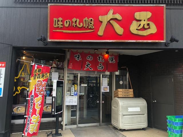 名物!味噌カレー牛乳ラーメン!「味の札幌 大西」(青森)