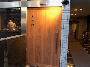 新店情報!名店で修行したお任せコースの焼き鳥店「とり口」(五反田)
