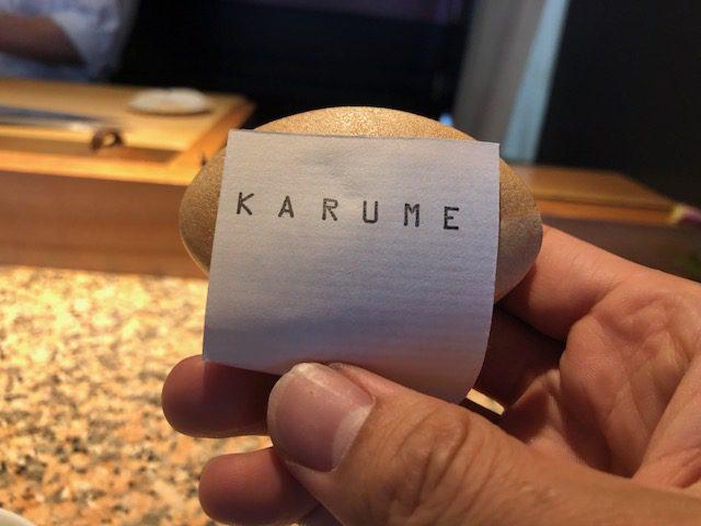 軽めにサクッと鮨ランチ!「カルメ(KARUME)」(恵比寿)