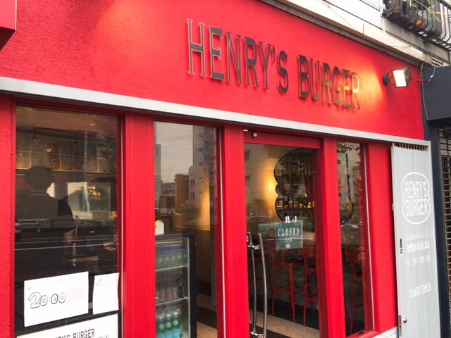 人気店が代官山にハンバーガー屋を出店!「ヘンリーズバーガー(HENRY'S BURGER)」