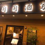 初台の大人気中華料理店『蘭蘭酒家』
