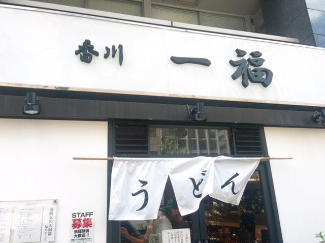 東京・神田で本格讃岐うどんを堪能!「香川一福」