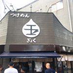 神奈川No. 1つけめん店!川崎『つけめん玉』