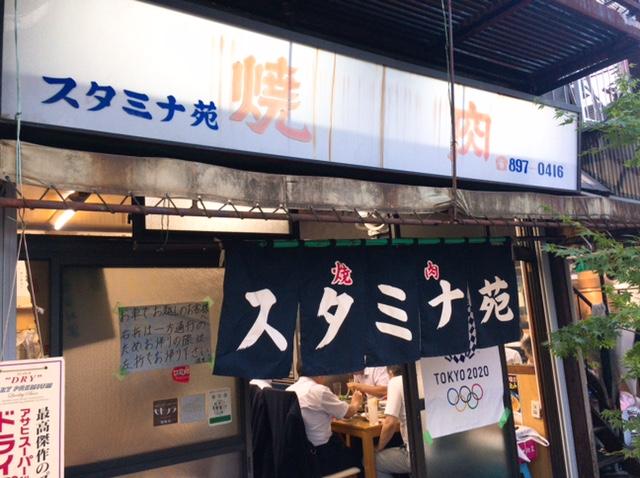 sutaminaen-shikahama