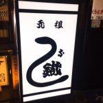 スタミナ満点!『元祖うな鐡』(渋谷)