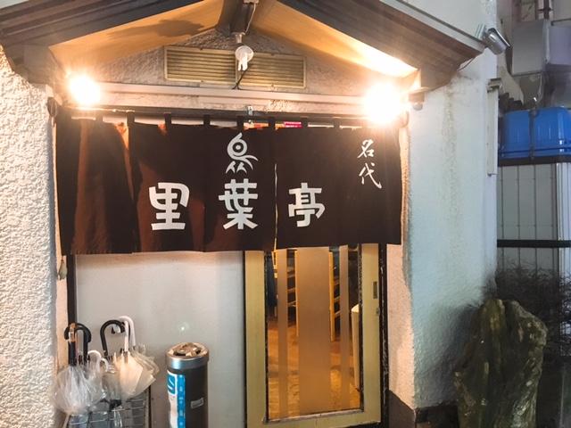 関東屈指の焼き鳥の名店!関内の『里葉亭』は凄かった!
