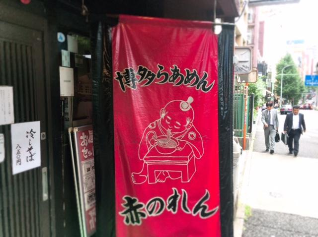 本場博多ラーメン!「赤のれん」(西麻布)