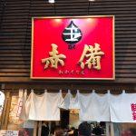 川崎で人気のラーメン店!玉系列は最高!「玉 赤備」