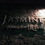 中華の革命店!「 JASMINE(ジャスミン)憶江南」(中目黒)