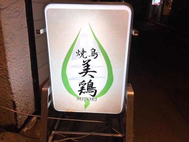 里葉亭の姉妹店が安くて旨い!関内「焼鳥美鶏」