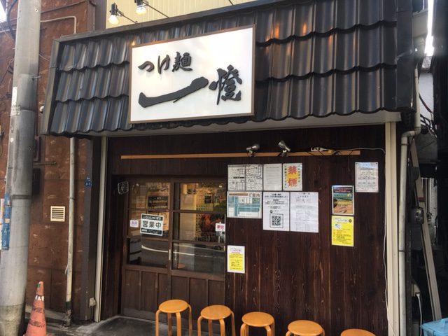麺屋一燈系列!メニューが豊富!「つけ麺一燈」(新小岩)