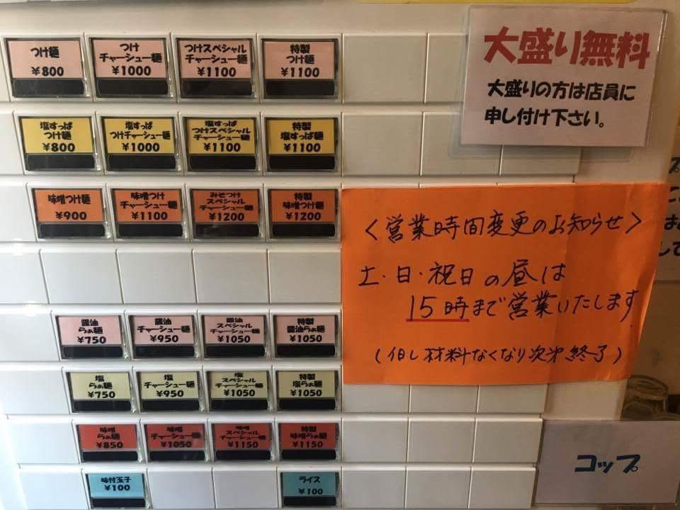 横浜の隠れた名店!「めん処 樹」(天王町)