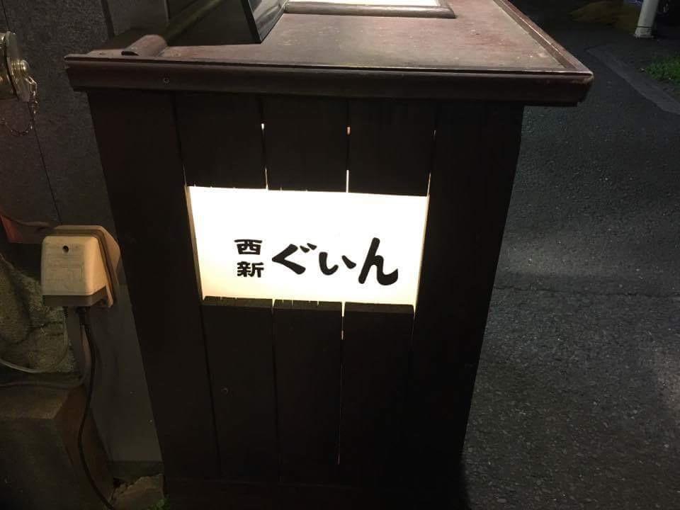 創作和食がリーズナブルで絶品!「GUIN(ぐいん)」(西新橋)