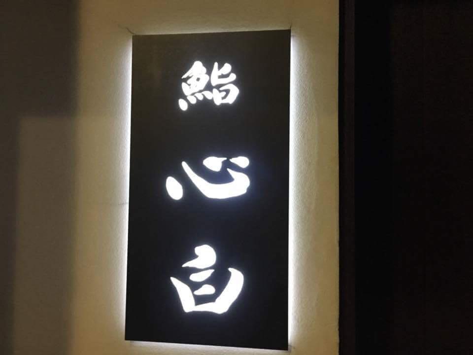 絶品料理の数々!「鮨 心白」(広尾・恵比寿・白金高輪)