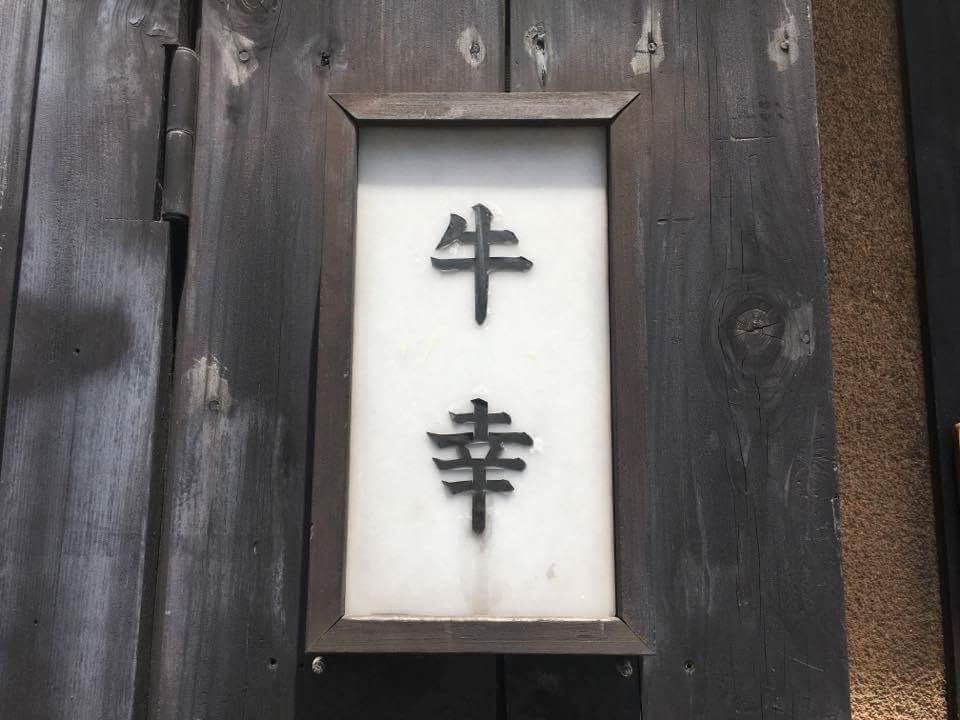 ハンバーグ&すき焼きランチが絶品!「牛幸 本店」(茅場町)