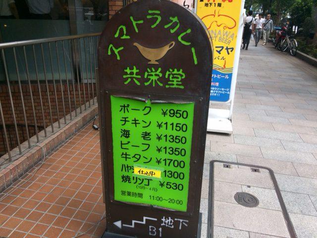 ミシュラン獲得店!「スマトラカレー共栄堂」(神保町)