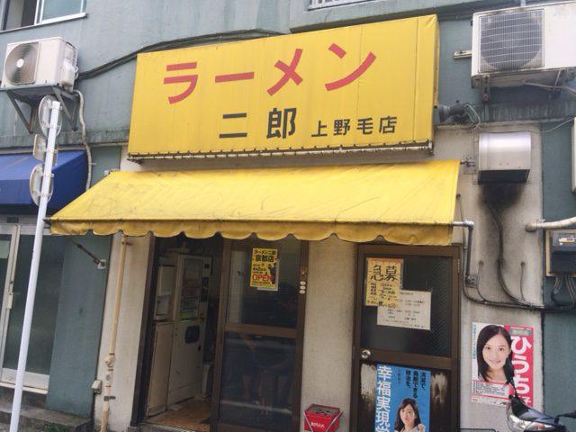 小ラーメンを堪能!次回はつけ麺だ!「ラーメン二郎 上野毛店」