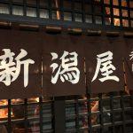 絶品もつ焼き店はいつ行っても大繁盛!「新潟屋」(東十条)