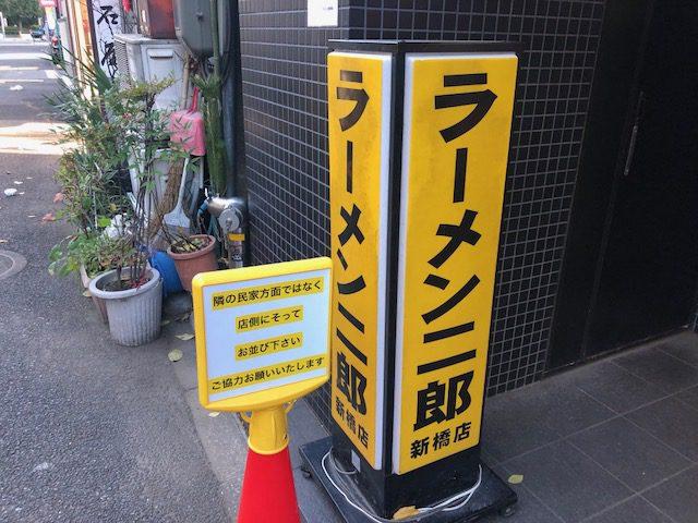 味も量も間違いなしの人気店!「ラーメン二郎 新橋店」