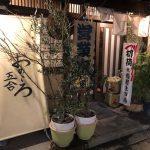 福岡で旨い魚を食べるならオススメ!「おのころ五合」(赤坂)