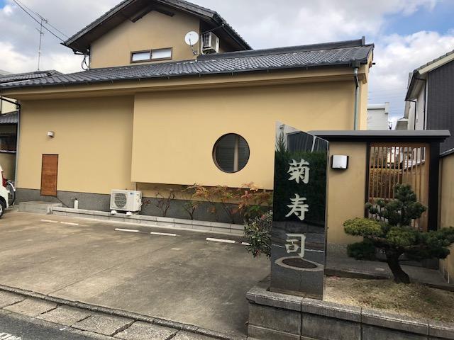 住宅街で最高の寿司屋に出会ってしまった!!「菊鮨」(大野城)