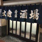 メニューが豊富な老舗大衆酒場!「斎藤酒場」(十条)