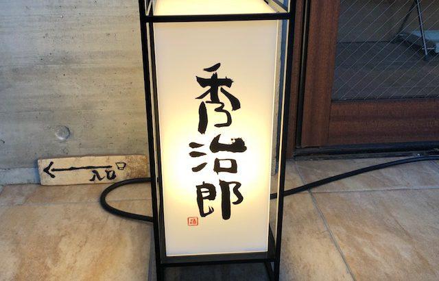 日本酒好きが作った、日本酒好きのためのお店!「酒 秀治郎」(恵比寿)