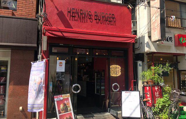 極上バーガーに1周年限定バーガーを食す!「ヘンリーズ バーガー」(秋葉原)