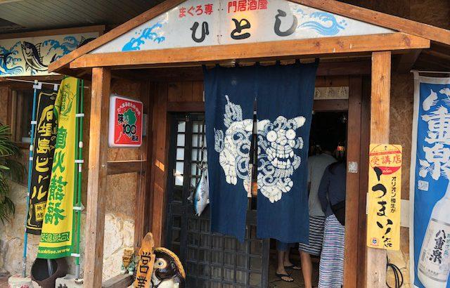 予約必須!石垣島のド定番居酒屋「ひとし 本店」へ行ってきた