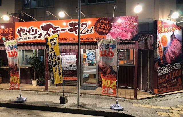 沖縄は〆ステーキが当たり前!?有名な「やっぱりステーキ」に行ってみた