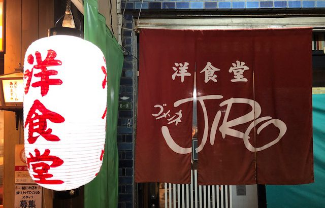 安過ぎて本当にごめん!「ゴメンネJIRO (ゴメンネジロー)」(大阪・天満)