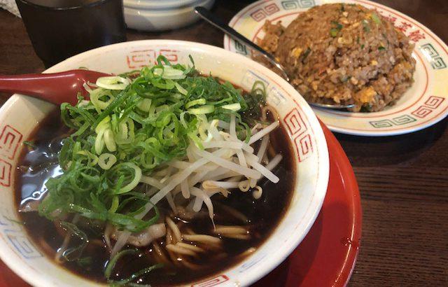 京都の名店!炒めしが旨い「新福菜館」(麻布十番)へ行ってきた