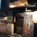 水炊きが人気の居酒屋!「さかえや 恵比寿本店」