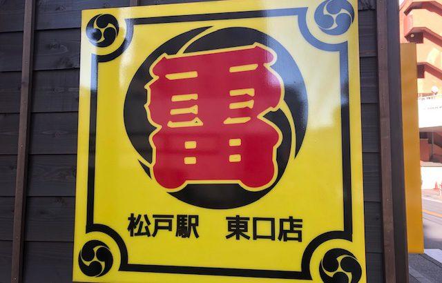 とみ田系列!二郎インスパイアラーメン「雷 松戸駅東口店」
