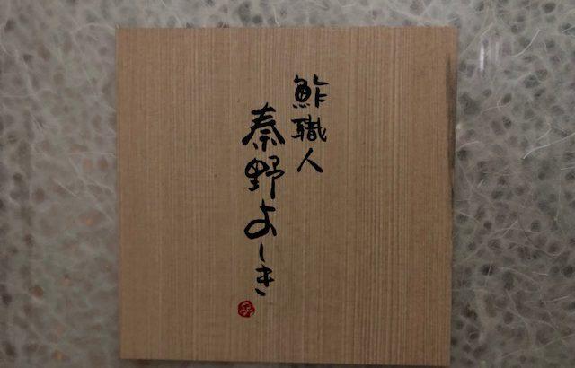 ワクワク感が堪らない寿司屋!「鮓職人 秦野よしき」(麻布十番)
