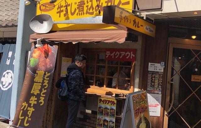 大好きな濃厚牛すじカレー!「ホットスプーン」(五反田)