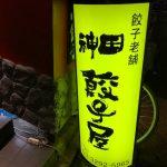 メニュー豊富な中華料理店!「神田餃子屋 本店」(神保町)