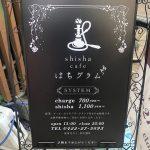 吉祥寺でシーシャ(水タバコ)が楽しめる「はちグラム」へ行ってきた