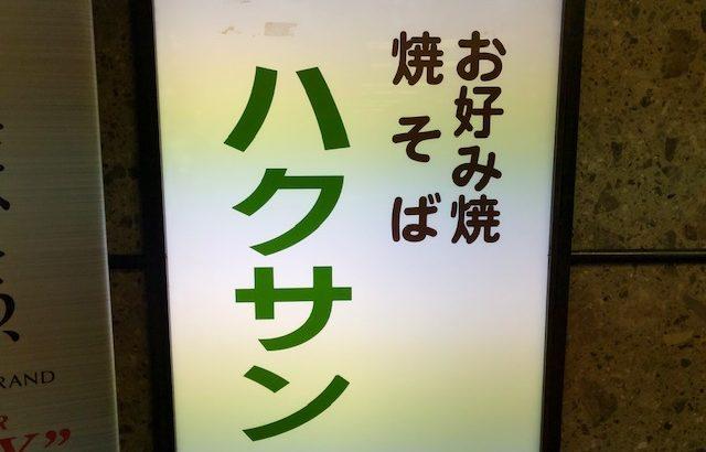 焼きそばも美味いぞ!「お好み焼 ハクサン」(兵庫・三宮)