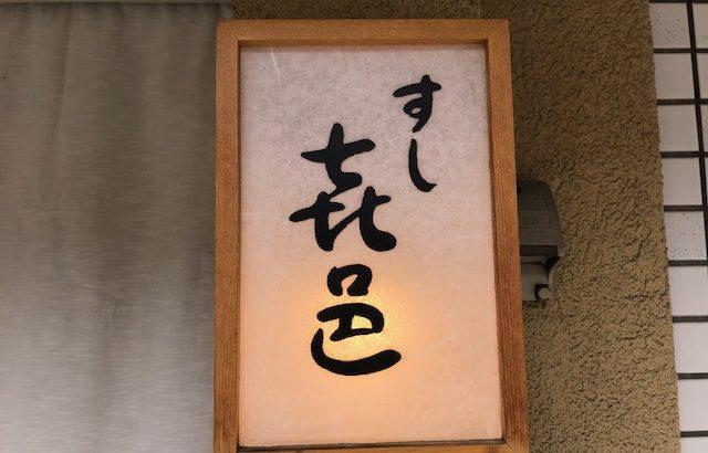 予約必至!熟成鮨のパイオニア「すし 喜邑 (㐂邑)」(二子玉川)へ初訪問