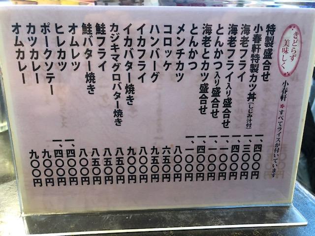 一風変わった洋風カツ丼が名物!「洋食 小春軒」(人形町)