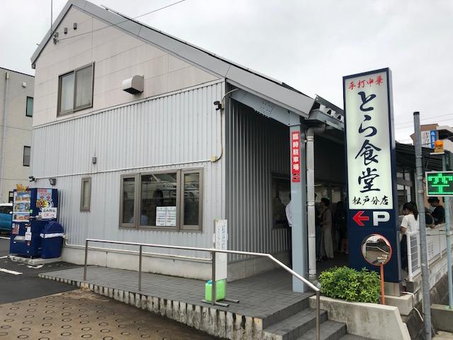 大行列!「とら食堂 松戸分店」のラーメンを楽しんで来た