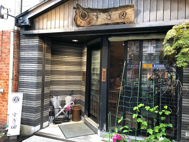 大人気のとんかつ屋!「すぎ田」(浅草・蔵前)でロースかつを食べて来た