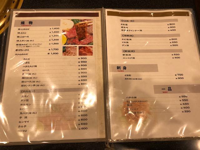 予約必須の人気店!「焼肉 鶯谷園」(うぐいすだにえん)で食事してきた