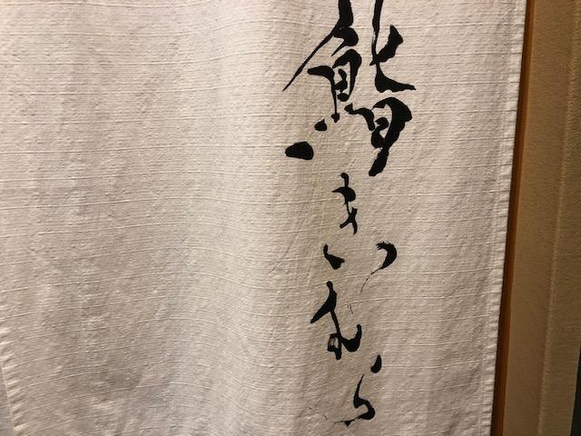 丁寧な仕事が光る寿司屋!「鮨きむら」(人形町・水天宮前)