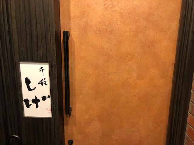 本格江戸前鮨が堪能出来る!「千住 しげ」(北千住)へ初訪問
