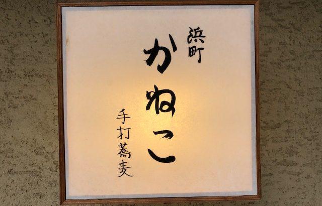 ミシュラン掲載の絶品手打ち蕎麦!「浜町かねこ」(水天宮前)